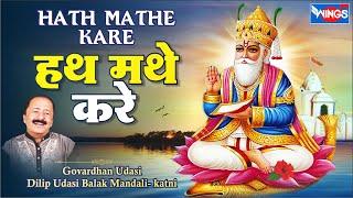 vuclip Sindhi Jhulelal Bhajan - Jainkhe Jhulan Jo Milyo Pyaar Hou Hath Mathe Kare -By Govardhan Udasi