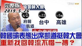 【完整版】韓國瑜表態出席凱道挺韓大會!找回韓流不惜一搏?週末戰情室 20190526