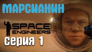 Фото Space Engineers | ГАЙД | ВЫЖИТЬ на МАРСЕ | серия 1