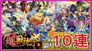 【モンスト】超獣神祭☆10連☆ よろしかったらチャンネル登録お願いします...