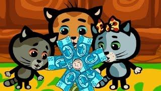 Деньги лепесточки - ТРИ КОТЕНКА  - песенки для детей / обучающие песни из мультфильмов