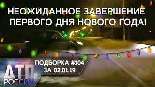 Новогодняя подборка ДТП за неделю. 02.01.19 Выпуск #104