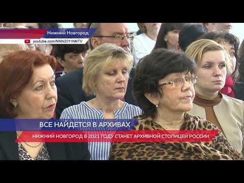 Нижний Новгород станет архивной столицей России