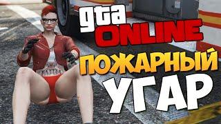 GTA ONLINE - ПОЖАРНЫЕ ПРИКОЛЫ #220