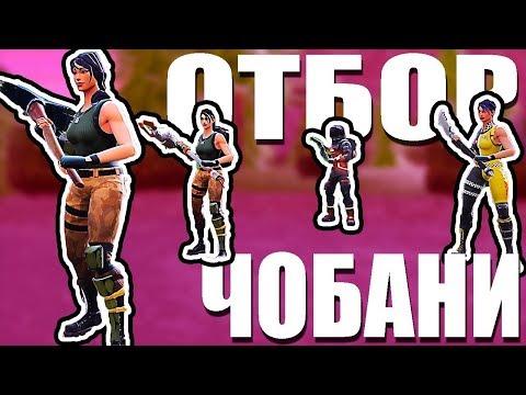 ОТБОР ЧОБАНИ - Venata, Nikicha1, F1ze, heaveNBUL | Fortnite