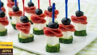 Канапе на фуршет или День рождения 🍢🍢🍢 Вкусно, Просто, Быстро!