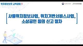 [위치정보보호 교육과정] ③ (허가·신고 절차) - 사…