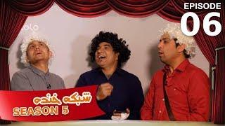 شبکه خنده - فصل ۵ - قسمت ۶ / Shabake Khanda - Season 5 - Episode 6