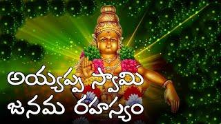 ayyappa-swamy-janma-rahasyam-full-length-movie-sridhar-geetha-new-telugu-devotional-movies