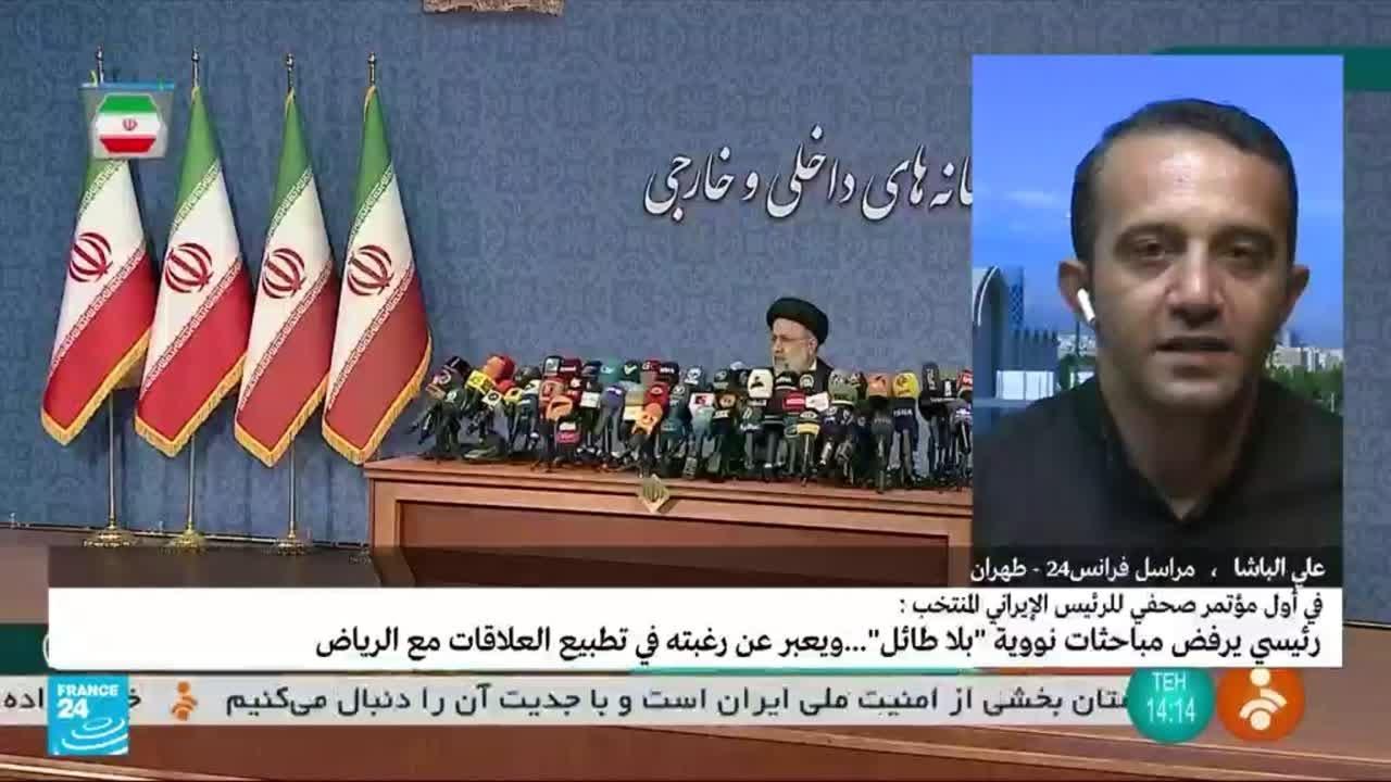 ردود الفعل في إيران على تصريحات الرئيس الإيراني المنتخب في أول مؤتمر صحفي له  - نشر قبل 2 ساعة