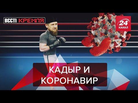 Маленький секрет Кадырова,