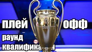 Лига Чемпионов 2020 21 Раунд плей офф Результаты первых матчей