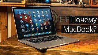 Опыт использования MacBook Pro 15.6: почему я больше никогда не вернусь на Windows