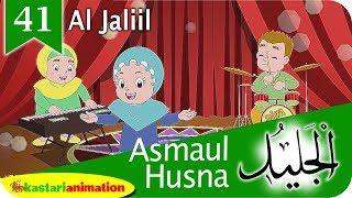 Asmaul Husna 41 Al Jaliil bersama Diva | Kastari Animation Official