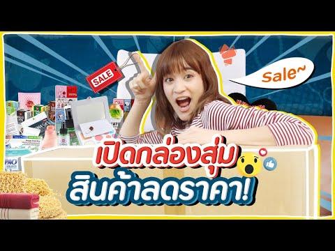 #กล่องสุ่ม สินค้าลดราคา ของSALEเพียบ!! จะมีอะไรบ้างน้อ!?!? 🍊ส้ม มารี 🍊 - Видео онлайн