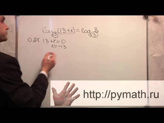 ЕГЭ математика. В5 .Логарифм. Видео урок. Ч2