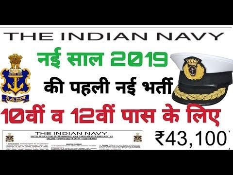 Indian navy bharti 2019||latest navy bharti 2019||latest 10th pass
