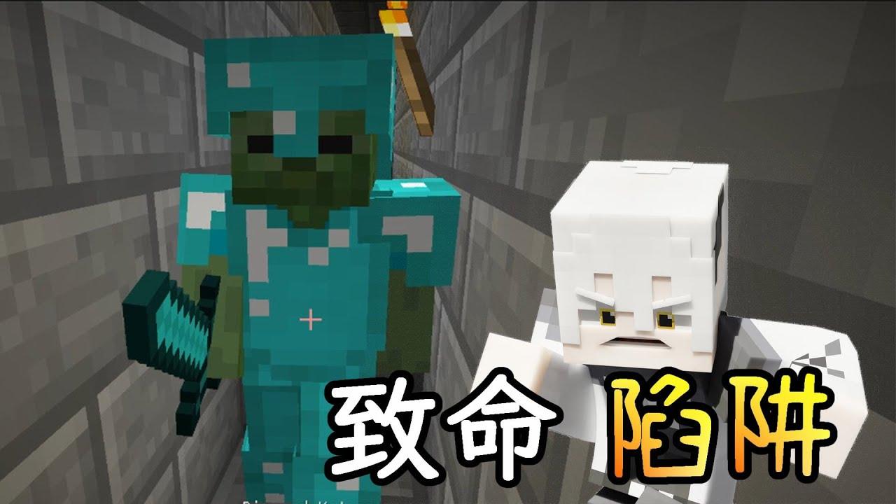 【Minecraft】☠海賊王☠模組第二季 #15 地牢致命陷阱
