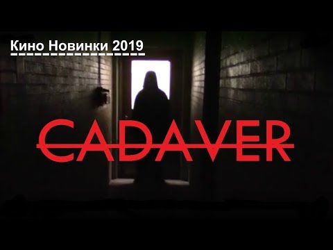 Кадавр — Русский трейлер 2019