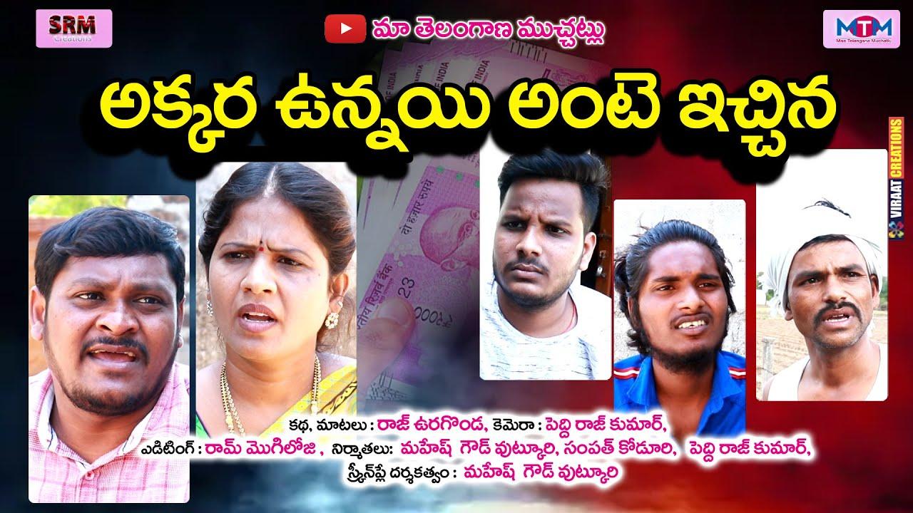 అక్కెర ఉన్నయి అంటే ఇచ్చిన//Telugu short film//Maa Telangana Muchatlu