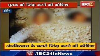 Indore News  नमक में दबा कर रखी लाश  अंधविश्वास के चलते जिन्दा करने की कोशिश