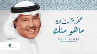 Mohammed Abdo ... Maho Menak - Lyrics Video    محمد عبده ... ماهو منك - بالكلمات