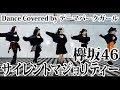 【踊ってみた】サイレントマジョリティー/欅坂46(Dance covered by テーマパークガー…