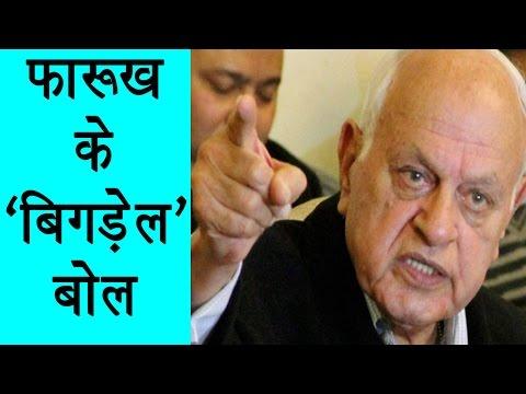 Farooq Abdullah slams India's claim on PoK, Watch Video   वनइंडिया हिंदी