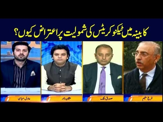 Aiteraz Hai | Adil Abbasi | ARYNews | 20 April 2019