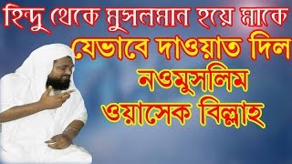 হিন্দু থেকে মুসলমান হওয়ার পর ওয়াসেক বিল্লাহ তার মাকে যেভাবে দ্বীনের দাওয়াত দিয়েছেন | Khutbah Tv