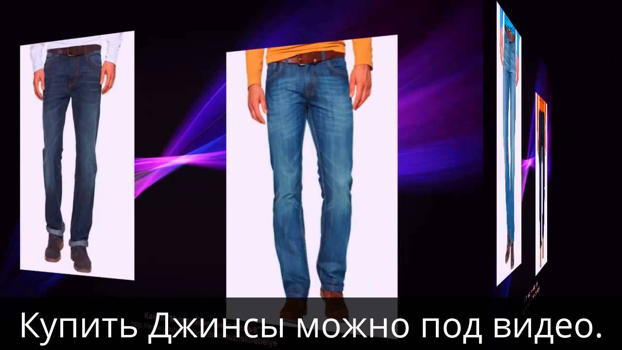 Getwear Мужские джинсы клёш - YouTube
