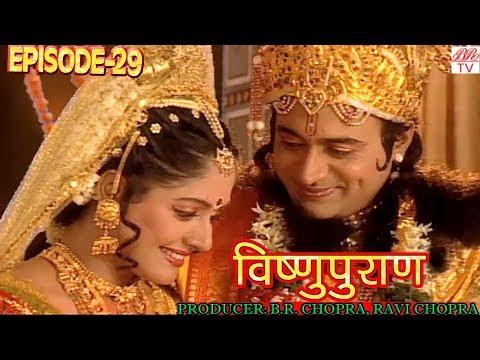 Vishnu Puran   # विष्णुपुराण # Episode-29 # BR Chopra Superhit Devotional Hindi TV Serial #