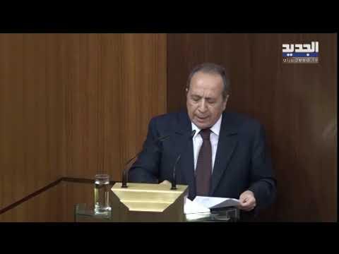 كلمة النائب جميل السيد في جلسة مناقشة البيان الوزاري