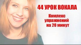 Комплекс Упражнений на 20 минут // 44 УРОК ВОКАЛА