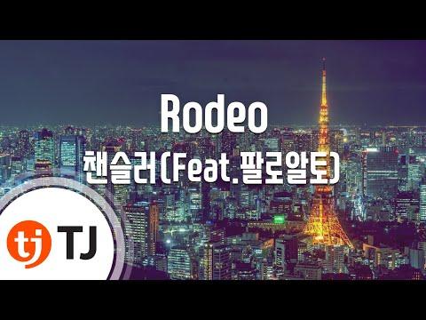 [TJ노래방] Rodeo - 챈슬러(Feat.팔로알토)(Chancellor ) / TJ Karaoke