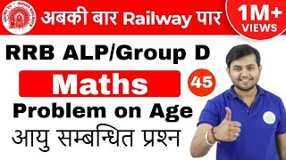 5:00 PM RRB ALP/GroupD | Maths by Sahil Sir | Problem on Age |अब Railway दूर नहीं | Day #45