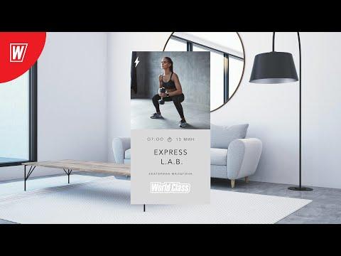 EXPRESS L.A.B. с Екатериной Малыгиной | 7 августа 2020 | Онлайн-тренировки World Class