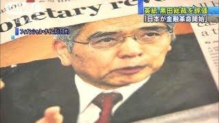英紙「日本が新たな金融革命」 日銀の金融緩和策(13/04/06)