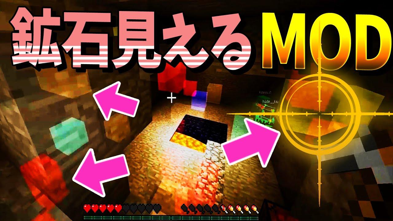 これぞ技術力の勝利!鉱石が透けて見えるMODでサバイバル - modクラフト #5【KUN】