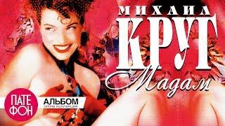Михаил Круг - Мадам (Full album) 1998