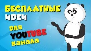Бесплатные идеи для вашего Youtube канала / Что снимать на ютубе
