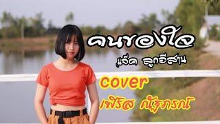 คนของใจ- แจ็ค ลูกอีสาน COVER เฟิร์ส ณัฐภร (official video)