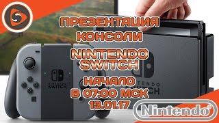 Презентация Nintendo Switch. Стрим GS LIVE с переводом