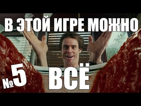 ИГРА, В КОТОРОЙ МОЖНО ВСЁ #4