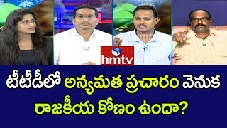 Who is Behind TTD  Bus Tickets Advertising Scandal  | hmtv Telugu News