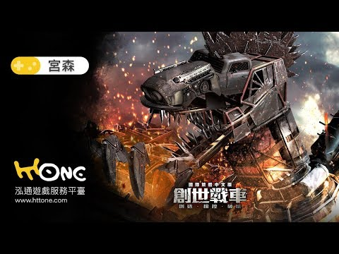 Crossout 創世戰車 自由度最高的改車遊戲 2018.6.16 - YouTube