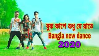 Dhuku Puku Buk Bangla Dance | ধুকুপুকু বুক কাপে রাতে। Dh Kobir Kha New Dance.Liya Moni. Bangla Dance