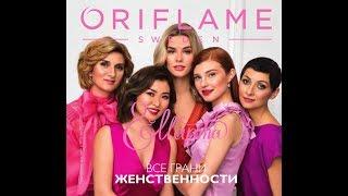 КАТАЛОГ- №3. 2019 (18 02 - 09 03 2019) ОРИФЛЭЙМ. РОССИЯ.