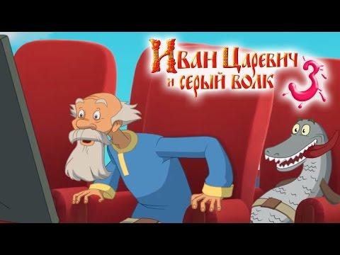 ИВАН ЦАРЕВИЧ И СЕРЫЙ ВОЛК 3. В кино с 1 января 2016