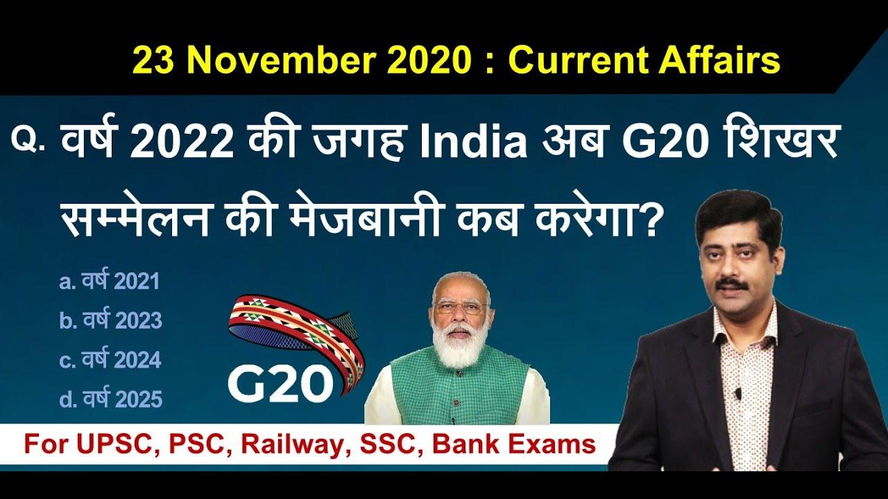 23 November करेंट अफेयर्स | Daily Current Affairs 2020 Hindi PDF details - Sarkari Job News
